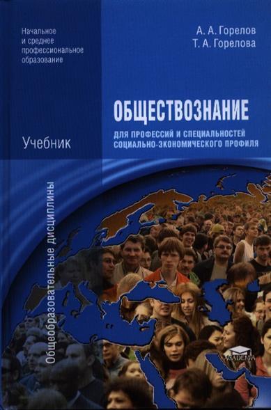 Обществознание для профессий и специальностей социально-экономического профиля. Учебник. 5-е издание, стереотипное