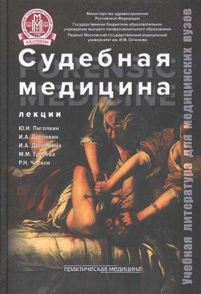 Судебная медицина. Лекции = Forensic medicine. Lectures. Учебное пособие