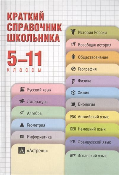 Краткий справочник школьника 5-11 кл