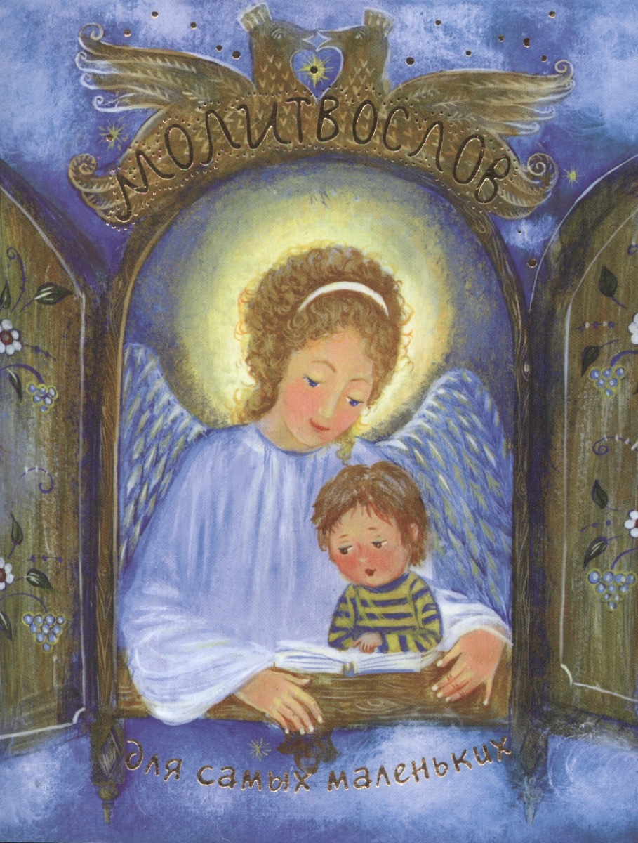 Суховерхова Е. (худ.) Молитвослов для самых маленьких безрукова е худ суперраскраска для самых маленьких