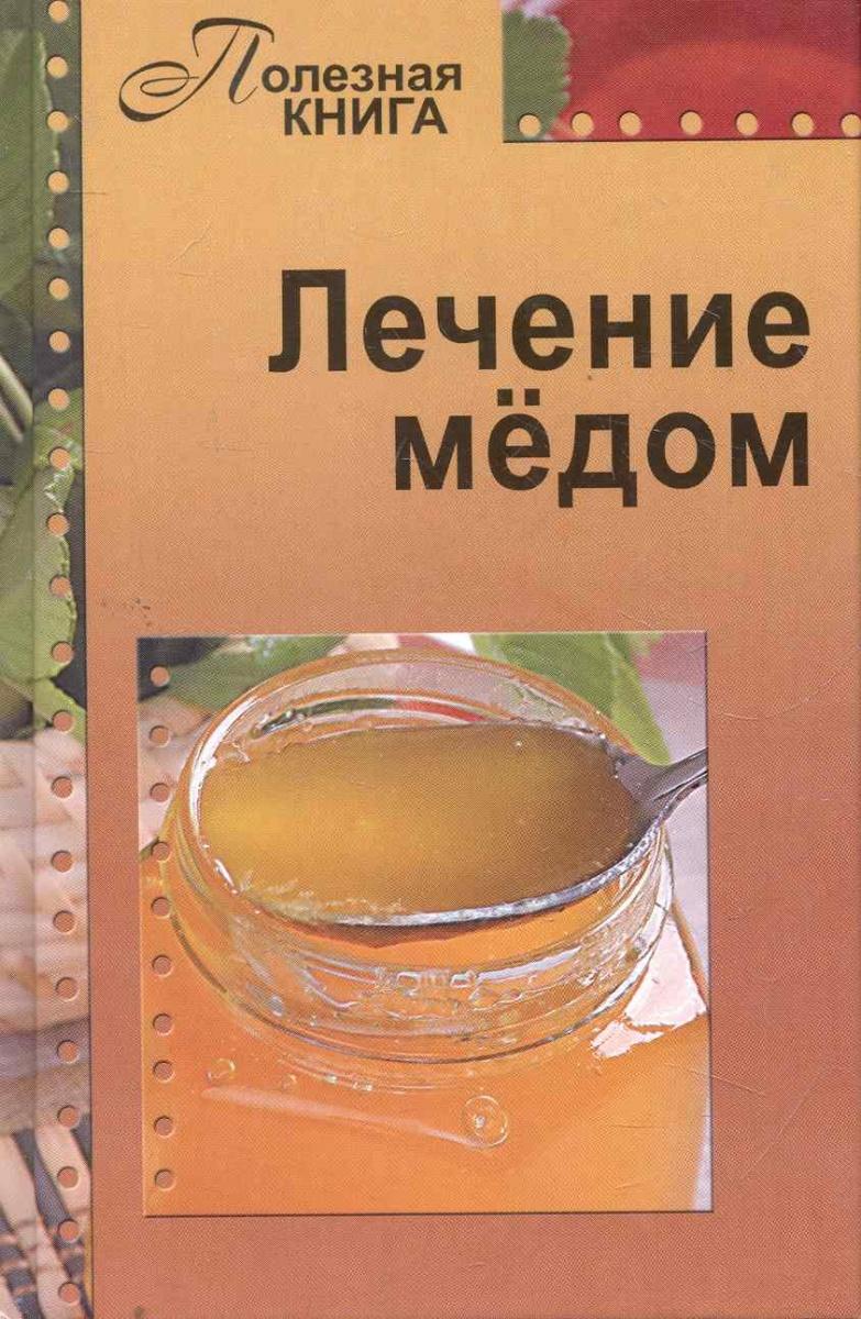 Муратова С. (сост). Лечение медом ISBN: 9785904326548 сергей зайцев лечение золотым усом женьшенем медом и другими природными средствами