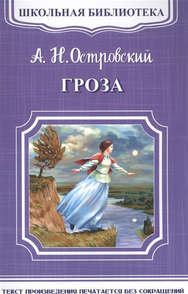 Островский А. Гроза