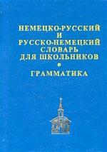 Немецко-русский и рус.-нем. словарь для шк. Грамматика