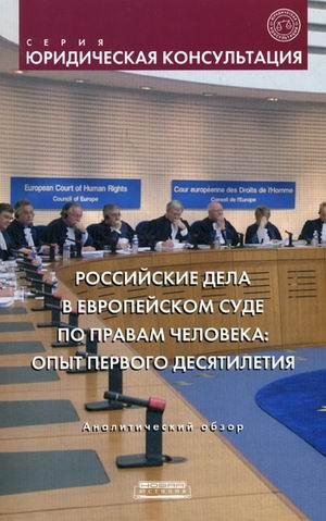 Российские дела в Европейском Суде по правам человека