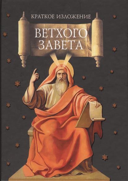 Посадский Н. (сост.) Краткое изложение Ветхого Завета. Ветхозаветные сотницы