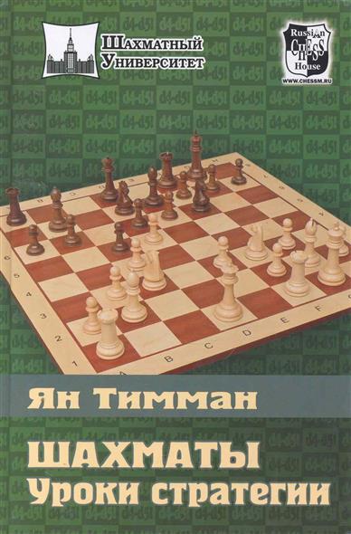 Тимман Я. Шахматы Уроки стратегии