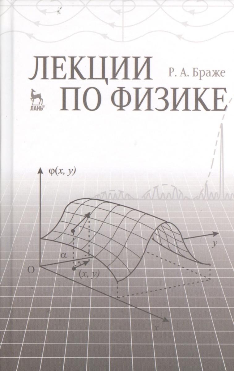 купить Браже Р. Лекции по физике по цене 928 рублей