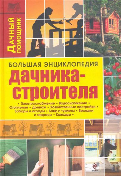 Книга Большая энциклопедия дачника-строителя. Данилов В.
