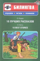 10 лучших рассказов