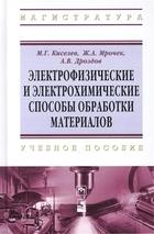 Электрофизические и электрохимические способы обработки материалов: учебное пособие