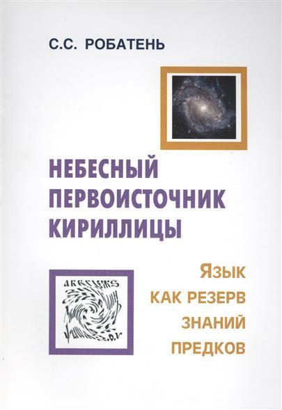 Небесный первоисточник кириллицы. Язык как резерв знаний предков
