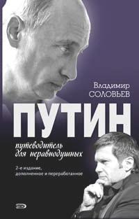 Путин Путеводитель для неравнодушных