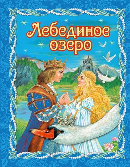 Котовская И. (переск.) Лебединое озеро. легенда