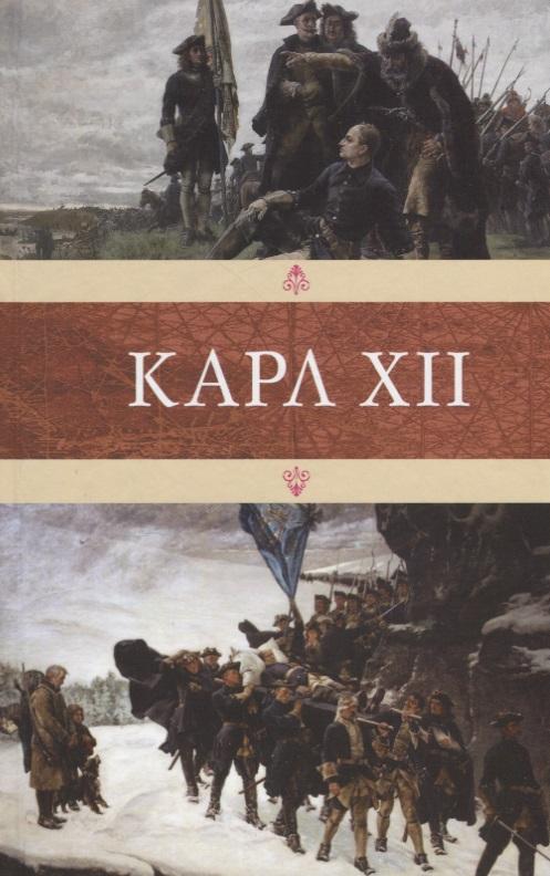 Вольтер, Стиле А., Лагус В. Карл XII вольтер ф м золотые цитаты классиков литературы вольтер