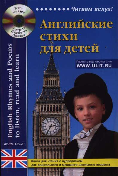 Английские стихи для детей. Дошкольного и младшего школьного возраста. Книга для чтения с аудиодиском (+CD)