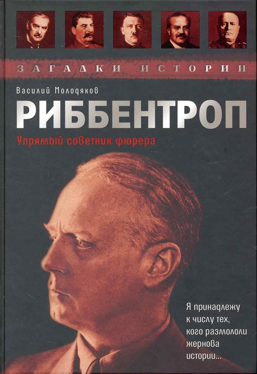 Риббентроп Упрямый советник фюрера