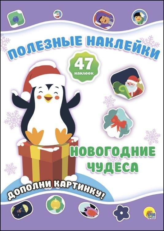 Скворцова А. (ред.) Новогодние чудеса. Дополни картинку! 47 наклеек скворцова а ред веселая рисовалка для малышей