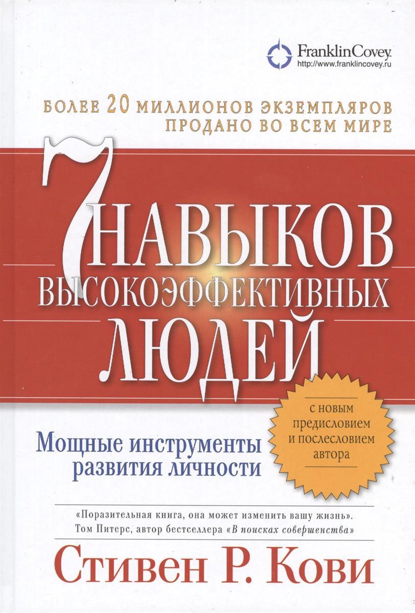 Скачать книгу 8 навыков высокоэффективных людей
