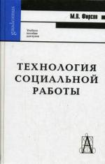 Технология соц. работы Фирсов
