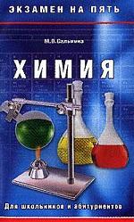 Химия Для школьников и абитур.