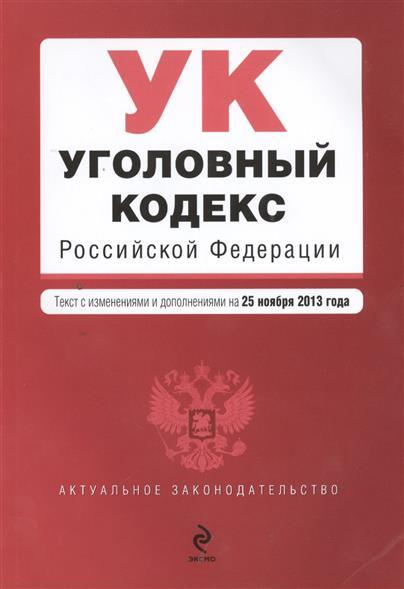 Уголовный кодекс Российской Федерации. Текст с изменениями на 25 ноября 2013 года