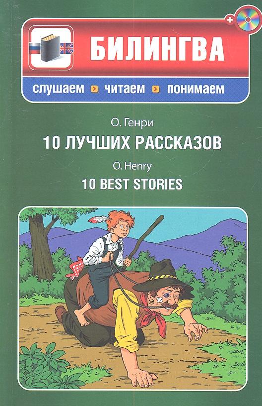 О'Генри 10 лучших рассказов