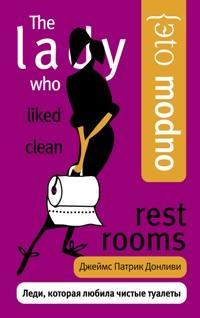 Леди которая любила чистые туалеты