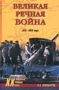 Великая речная война 1918-1920 гг.