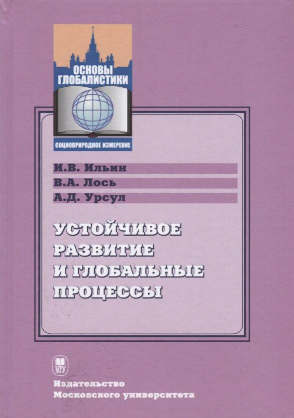 И. Ильин, Лось В., Урсул А. Устойчивое развитие и глобальные процессы