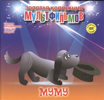 Дятлов А. (ред.) Муму (+DVD Сборник мультфильмов 1985-1989. Выпуск 1)