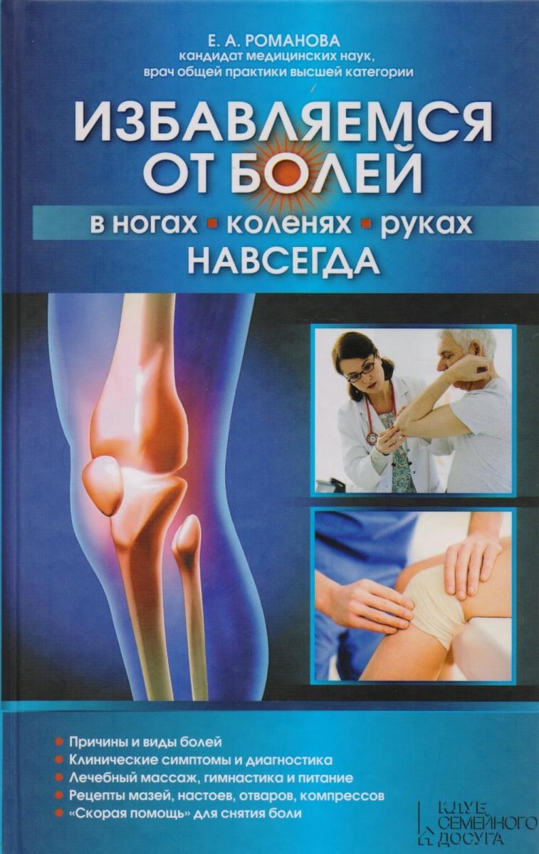 Романова Е. Избавляемся от болей в ногах, коленях, руках навсегда