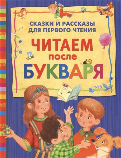 Рябченко В. (ред.) Читаем после букваря голявкин в в читаем после букваря веселые истории