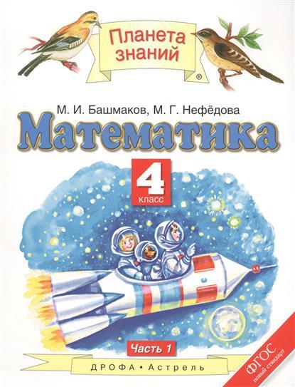 Математика. 4 класс. Учебник. Часть 1 (ФГОС)