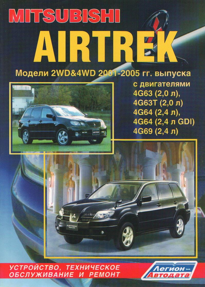 Mitsubishi Airtrek 2WD&4WD 2001-2005 mitsubishi airtrek 2wd