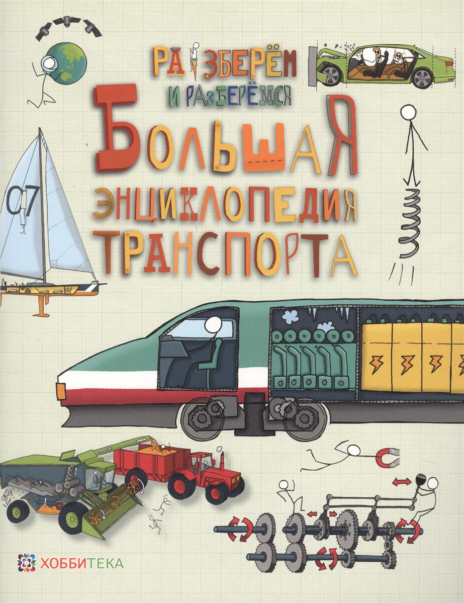 Фарндон Дж. Большая энциклопедия транспорта