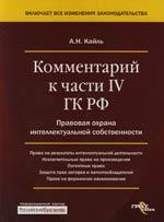 Комм. к ч.4 ГК РФ Правовая охрана интеллектуальной собственности
