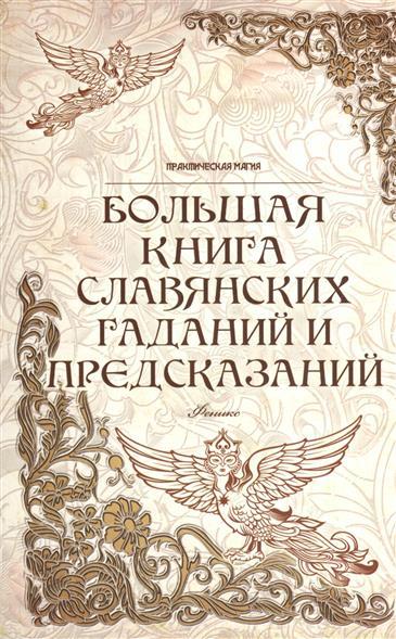 Дикмар Я. Большая книга славянских гаданий и предсказаний