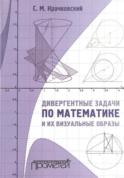 Дивергентные задачи по математике и их визуальные образы. Учебно-методическое пособие
