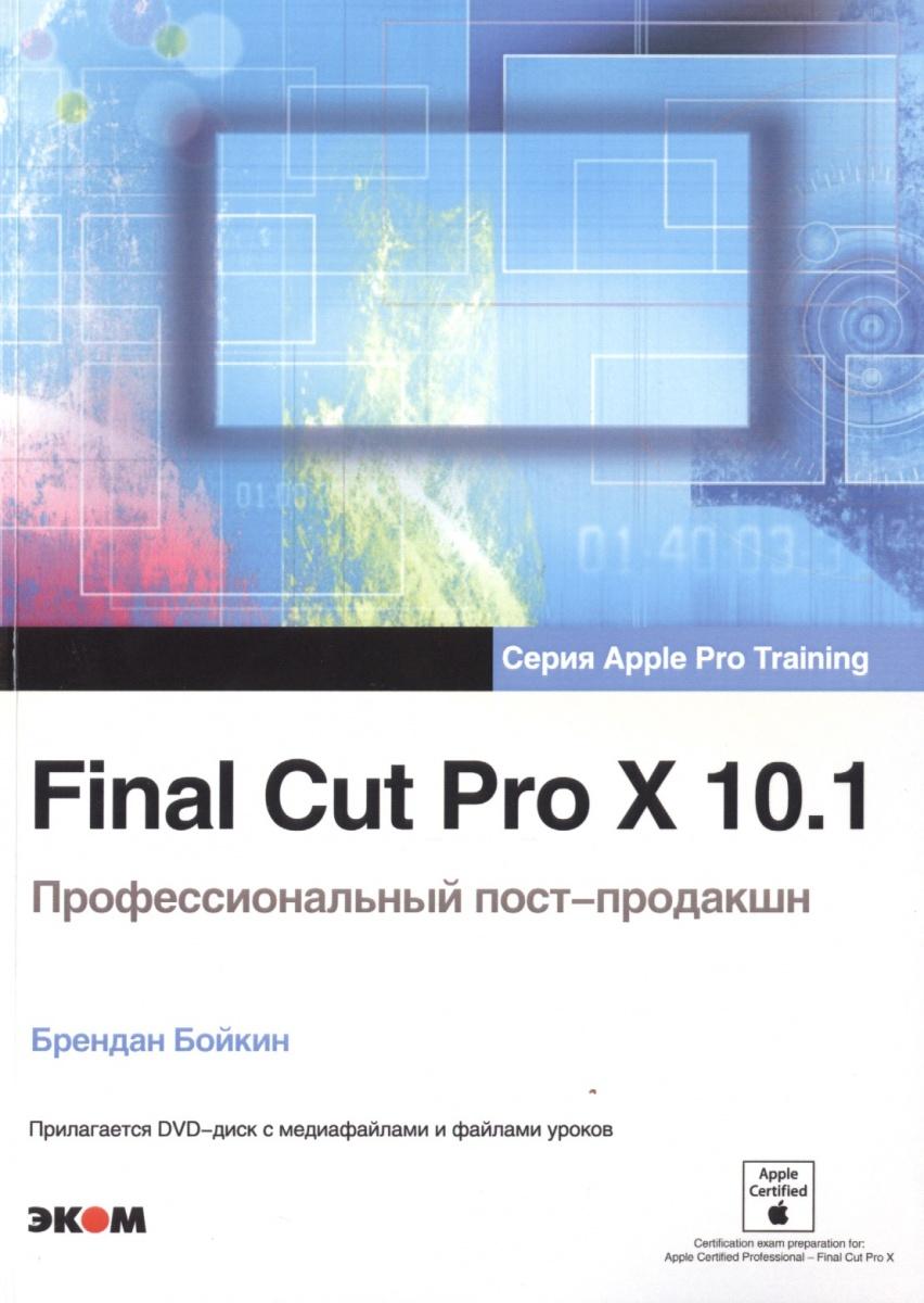 Фото - Бойкин Б. Final Cut Pro X 10.1. Профессиональный пост-продакш (+CD) бойкин б final cut pro x 10 1 профессиональный пост продакш cd