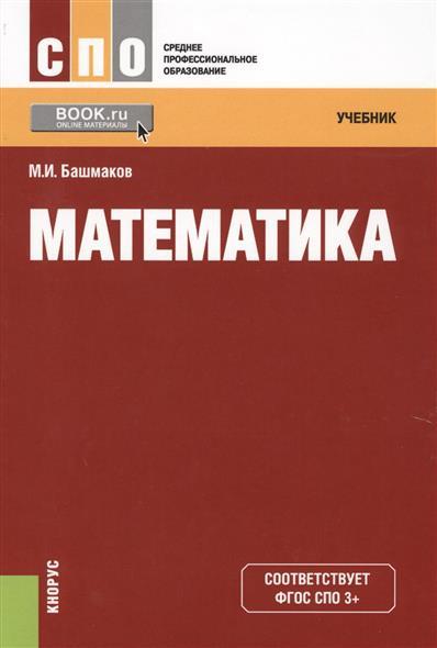 Башмаков М. Математика. Учебник