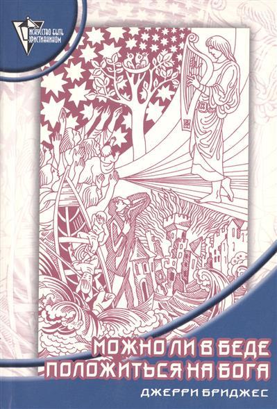 Бриджес Дж. Можно ли в беде положиться на Бога эймис ли дж пошаговый метод рисования ли эймиса