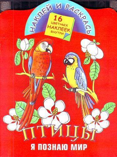 Зайцева О. (худ.) КН Наклей и раскрась Птицы Я познаю мир