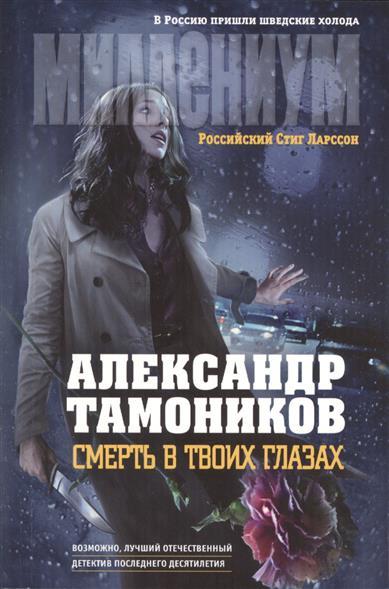 Тамоников А. Смерть в твоих глазах тамоников а холодный свет луны