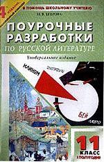 ПШУ 11 кл Русская лит-ра 1 полугодие