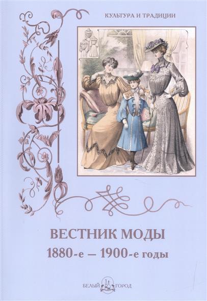Вестник моды. 1880-е - 1900-е годы