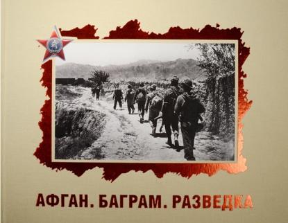 Радишевская В. (ред.) Афган. Баграм. Разведка