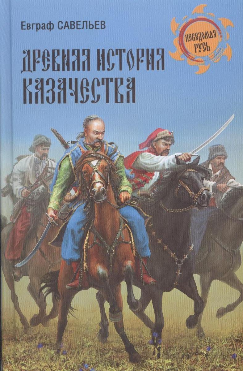 Савельев Е. Древняя история казачества