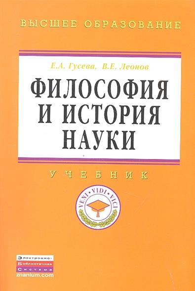 Гусева Е., Леонов В. Философия и история науки. Учебник губин в философия учебник губин