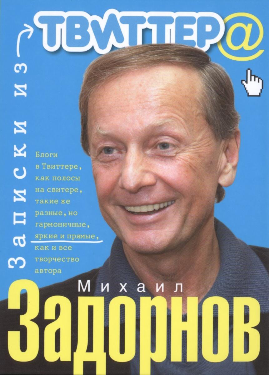 Задорнов М. Записки из Твиттера ISBN: 9785227060402 задорнов м большой концерт