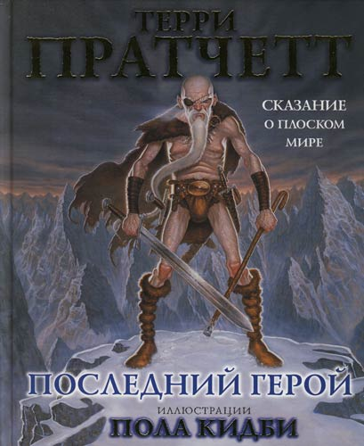 Пратчетт Т. Последний герой: Сказание о Плоском Мире т о беспалова последний бой пересвета
